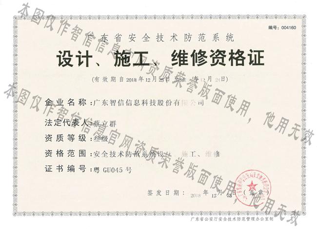 广东省安全技术防范系统设计、施工、维修资格证