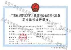 广东省涉密计算机、通信和办公自动化设备定点维修维护证书