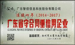 广东省守合同重信用企业证书(2014-2017年))