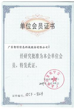 广东省计算机学会会员