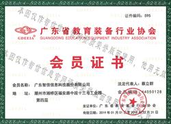 广东省教育装备行业协会会员单位