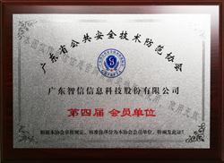 广东公共安全防范协会会员单位