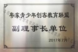 粤东青少年创客教育联盟副理事长单位
