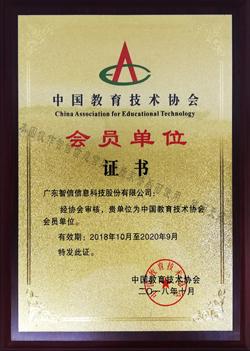 中国教育技术协会会员单位
