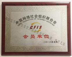 中国网络社会组织联合会会员单位