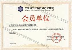 智信信息—广东省工业互联网产业联盟会员单位