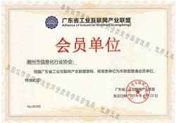 潮州市信息化行业协会—广东省工业互联网产业联盟单位
