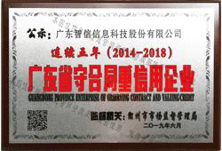 广东省守合同重信用企业证书(2014-2018年))